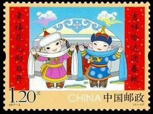 China-2017-2-New-Year-Greeting-MNH