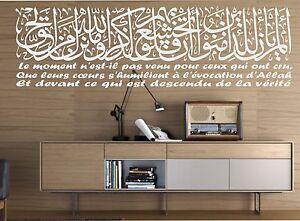 Sticker-mural-islam-traduit-calligraphie-arabe-orientale-Sourate-Al-hadid-v-16