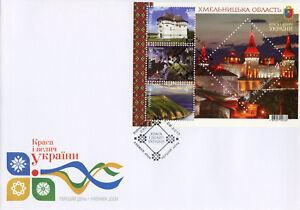 Ukraine-2017-FDC-Khmelnytskyi-Oblast-region-4-V-M-S-Capot-de-tourisme-timbres