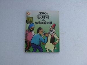 RAMAN AND KHALIFA KI DADHI HINDI DIAMOND COMICS India-231c   eBay