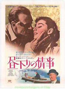 Love-in-The-Afternoon-Poster-Film-Jap-Audrey-Hepburn