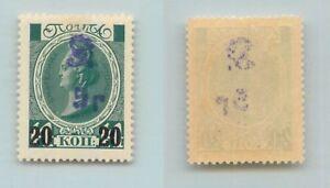 Armenia 🇦🇲 1920 SC 197 mint handstamped type F or G violet . f7370