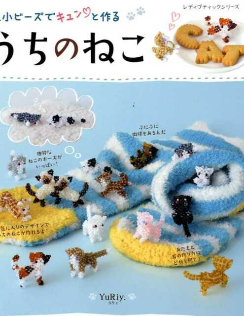 Let's Make Cute Cats by Seed Beads - Japanese Bead Book