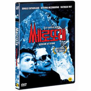 Cerro Torre - Schrei aus Stein | Film 1991 | Moviebreak.de