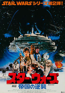 Vintage Japanese Star Wars Movie Poster A4 A3 Print VJSW01 ...