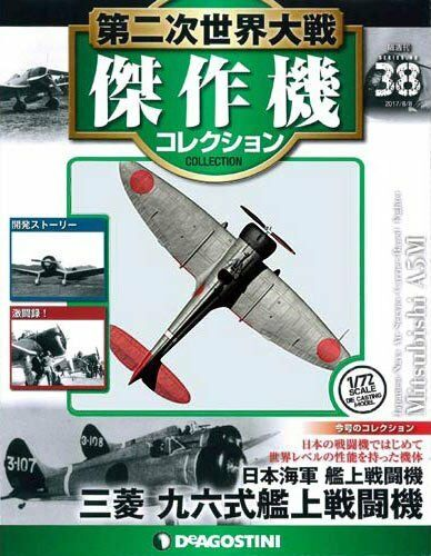 Japanese WW2 Diecast Fighter Aircraft Airplane Model 1/72 Mitsubis From japan