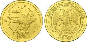 25 Rubles Russia 1/10 oz Gold 2005 Zodiac Sagittarius Archer Schütze 射手座 Unc