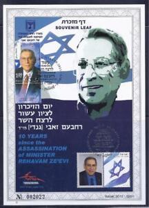 ISRAEL-2011-GANDHI-REHAVAM-ZE-039-EVI-SOUVENIR-LEAF-ADDITIONAL-STAMP-RARE-616A