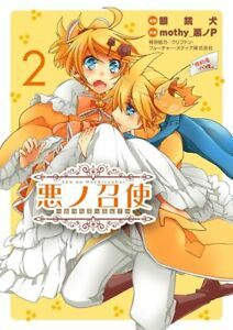 Vocaloid-manga-Aku-no-Meshitsukai-Opera-Buffa-vol-1-2-Complete-Set