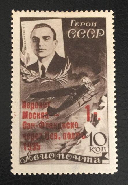 1935, Russia, USSR, C68, Mint, OG, Signed