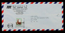 Republic of China (Taiwan) Stamp Sc# 2072 on Air Mail Cover to USA 1978 (Taipei)