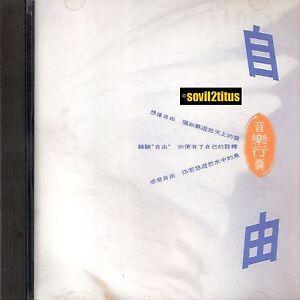 CD-1993-Li-Xiu-Ying-Chen-Yan-You-Dong-Rong-Jun-Zeng-Yi-3401