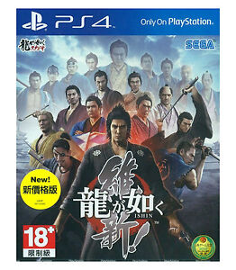 Image Is Loading Ryu Ga Gotoku Ishin Yakuza Sony Playstation Ps4