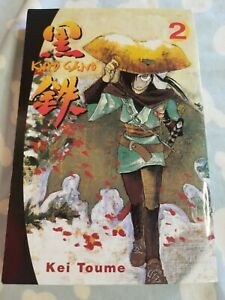 Kuro-Gane-Lot-Volumes-2-Kei-Toume-Manga-Very-Good-Fast-Shipping