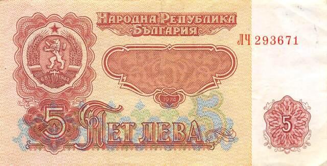 Bulgaria  5  Leva  1974   P 95a  Series  ny  Circulated Banknote E618S