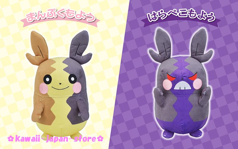 Pokemon Center Original Plush Doll Morpeko (Morupeko) 2pcs Set PRE-ORDER