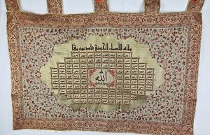 Image Is Loading Tapestry Islamic Shops 99 Allah Names Quran Wall