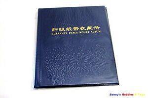 Album Paper Money Storage Book (40 Pockets) For PMG Notes Graded Banknote Holder