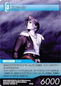 Final Fantasy TCG Promo Card Ace PR-021 Normal NM Japanese