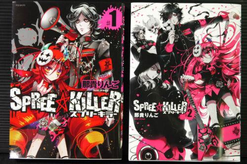 JAPAN Ringo Naki manga SPREE KILLER vol.1~2 Set