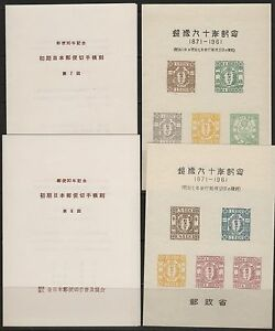 JAPAN -- (3) CLASSIC STAMP SOUV CARDs WITH FOLDERs - MINT