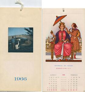 Calendario Repubblica.Dettagli Su Calendario Repubblica Dei Ragazzi 1966 6 Cartoline Ombrelli By Nicouline M