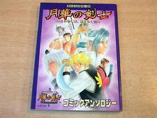 Graphic Novel - Gekka no Kenshi 2 Comic Anthology - Manga Comic