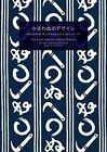 The Art of Japanese Dyeing Patterns by PIE Books (Paperback, 2014)