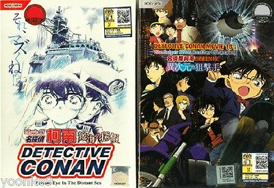Detective Conan Movie ( 17 & 18 ) DVD Anime English Subtitle ALL Region 2  Boxset 9555329248868 | eBay