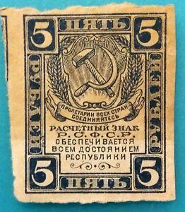 Rusia (RSFSR) 1920 ingresos Ngai sin usar 5 Rub. sello wmk-,, R#0803, tk-1,