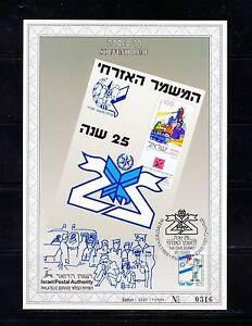 ISRAEL SOUVENIR LEAF CARMEL#339 CIVIL GUARD FD CANCELLED
