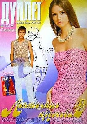 Magazine Duplet Dress Skirt Lace ribbon 2 Crochet pattern and Tutorials Russian