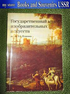 1981 книга СССР изобразительного искусства, художественная галерея музей Пушкина, путеводитель (лот 589)