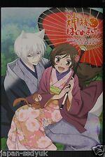 JAPAN Kamisama Kiss / Kamisama Hajimemashita Special Fan Book 2