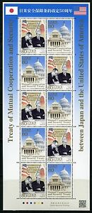 JAPAN-2010-USA-Vertrag-Treaty-Flaggen-Flags-5340-41-Kleinbogen-MNH