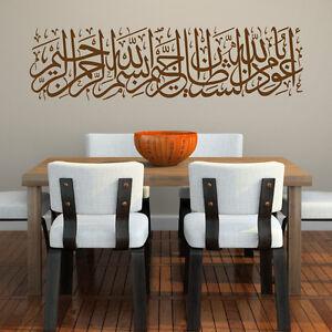 Wandtattoo Islam Turkisch Arabisch Islamische Wandbilder Koran Quran