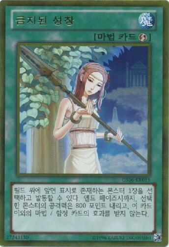 GS06-KR015 Gold Rare Near Mint Non-English Yu-Gi-Oh! Forbidden Lance