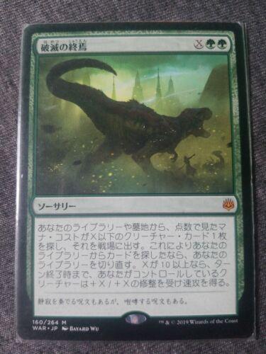 MTG Finale of Devastation Japanese x1 LP War of the Spark Magic the Gathering
