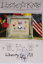 Lizzie-Kate-COUNTED-CROSS-STITCH-PATTERNS-You-Choose-from-Variety-WORDS-PHRASES thumbnail 168