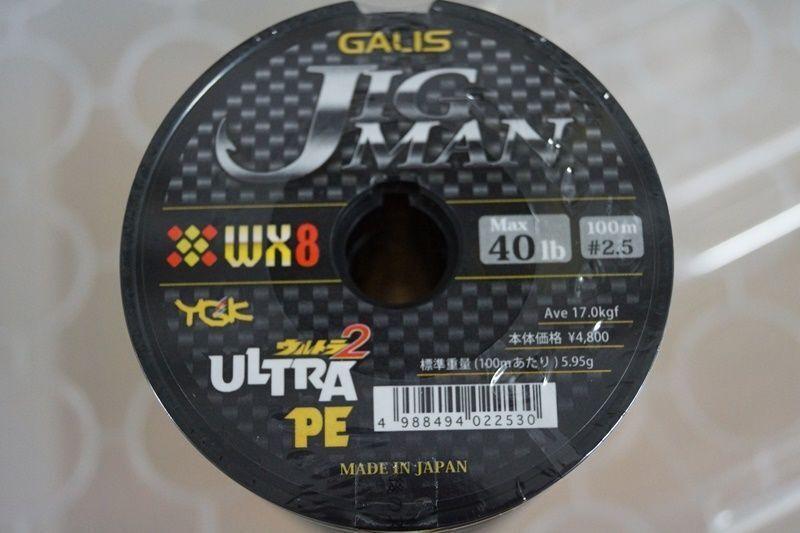 YGK GALIS ULTRA JIGMAN WX8 PE 1200m 40lb