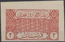 1926 Saudi Arabia NEJD 2pi, large oversized proof, MNH [sr3081]