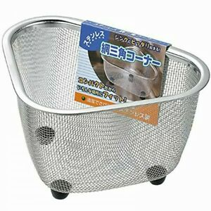 Mesh Stainless Steel Corner Kitchen Sink Strainer 7 X 5 0247 065 4991203122308 4991203122308 Ebay