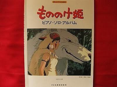 Collectibles Objective Princess Mononoke Piano 12 Sheet Music Book/anime,song