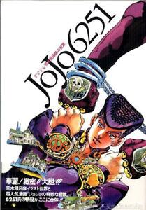 Jojo6251 Hirohiko Arakis World Jojos Bizarre Adventure
