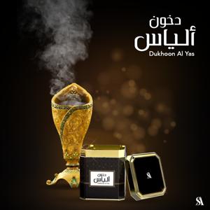 Bakhoor dukhoon al yas By Swiss Arabian Home Fragrance 125 grams