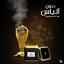 miniatura 1 - Bakhoor dukhoon al yas By Swiss Arabian Home Fragrance 125 grams
