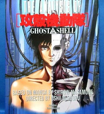 The Analysis Of Ghost In The Shell Masamune Shirow Japanese Anime Art Book 9784063196405 Ebay