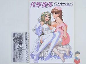 Artbook - Toshihide Sano Illustrations (VM. 18)