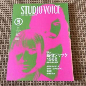 Shinjuku-1968-STUDIO-VOICE-Diary-of-a-shinjuku-Thief-Funeral-Parade-of-Roses