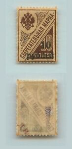 South-Russia-1919-SC-49-mint-signed-stain-d1968